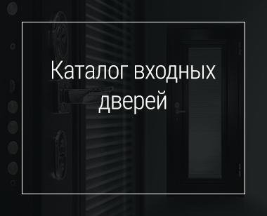 Входные металлические двери от производителя в Москве