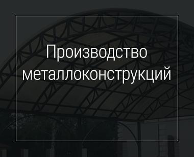 Художественная ковка купить в Москве