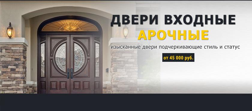 Арочные металлические входные двери купить в Москве