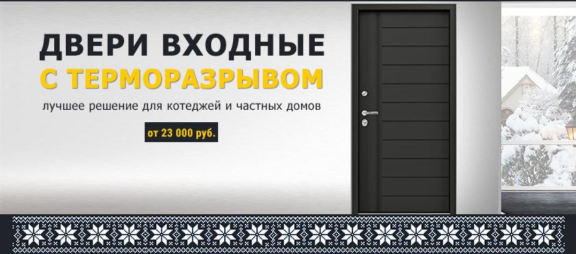 Входные металлические двери с терморазрывом купить в Москве