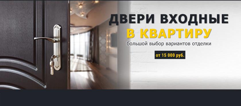 Металлические входные в квартиру купить в Москве